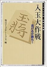 入玉大作戦―逃げるが勝ち! (MYCOM将棋文庫)