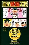 浦安鉄筋家族 (11) (少年チャンピオン・コミックス)