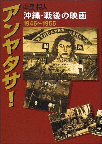 アンヤタサ!―戦後・沖縄の映画1945‐1955