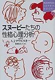 スヌーピーたちの性格心理分析 (講談社SOPHIA BOOKS)
