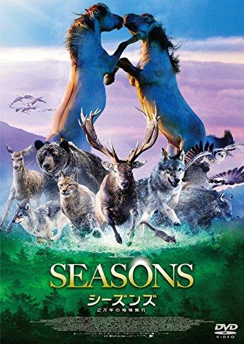 シーズンズ 2万年の地球旅行 スタンダード・エディション [DVD]の詳細を見る