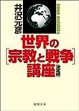 [決定版] 世界の[宗教と戦争]講座 (徳間文庫)