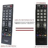 テレビ用リモコン fit for 東芝 CT-90320A 40A1 32A1 26A1 22A1 19A1 32A1S 32A1L 32AE1 32A950L 32A950S 32A900S 46A9000 40A9000 32A..