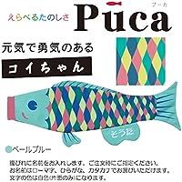 [徳永]室内用[鯉のぼり]えらべるたのしさ[puca]プーカ[コイちゃん]ペールブルー(S)[0.6m][日本の伝統文化][こいのぼり]