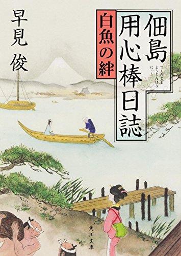 佃島用心棒日誌 白魚の絆 (角川文庫)の詳細を見る