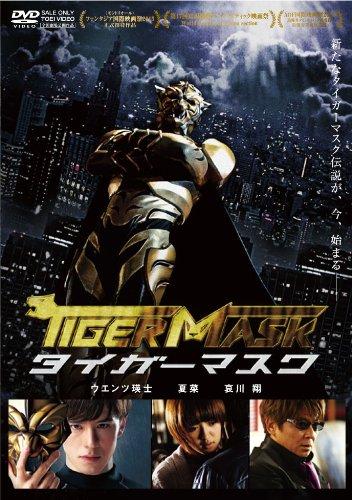 タイガーマスク [DVD]の詳細を見る