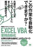 EXCEL VBA 業務自動化 [ビジテク]  仕事の効率を劇的に上げるノウハウ 2013/2010/2007対応