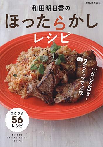 51ERimr3fwL - 【家事ヤロウ】和田明日香の絶品朝食レシピ!芸能人の愛用道具・調味料公開!3hSP