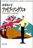ファイブ・ソングス〈3〉Five Songs in LONDON