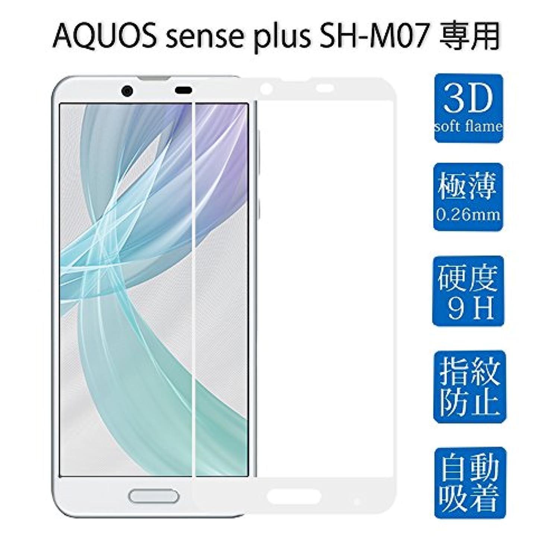 AQUOS sense plus ガラスフィルム, shinplus 旭硝子 全面保護 AQUOS sense plus SH-M07 フィルム 3D曲面 耐衝撃 9H硬度 高鮮明 防指紋 気泡レス 飛散防止 (ホワイト)