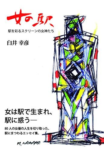 女の駅 駅を彩るスクリーンの女神たち (柏艪舎文芸シリーズ)