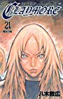 CLAYMORE 第21巻