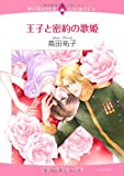 王子と密約の歌姫 (エメラルドコミックス ロマンスコミックス)