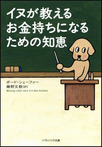 イヌが教えるお金持ちになるための知恵 (ソフトバンク文庫NF)の詳細を見る
