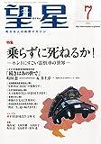 望星 2014年 07月号 [雑誌]