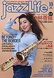 JAZZ LIFE 2018年 10 月号 [雑誌]