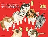 ナーゴの猫たちカレンダー 2008 ([カレンダー])