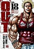 OUT(18) (ヤングチャンピオン・コミックス)