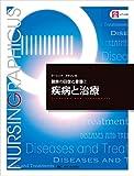 疾病と治療 第3版 (ナーシング・グラフィカ―健康の回復と看護(7))