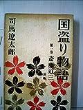 国盗り物語〈第1巻〉斎藤道三 (1965年)