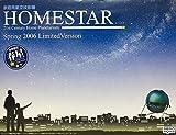 家庭用星空投影機「ホームスター(HOMESTAR)」 2006春季限定版「春星」
