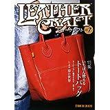 レザークラフト〈vol.7〉特集 いちばん使えるトートバッグ