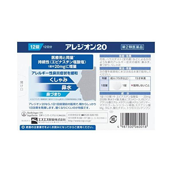 【第2類医薬品】アレジオン20 12錠 ※セル...の紹介画像2