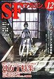 S-Fマガジン 2010年 12月号 [雑誌]