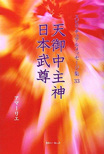 天御中主神、日本武尊 (スピリチュアルメッセージ集)