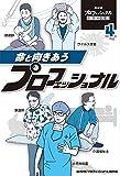 プロフェッショナル コミック版 / NHK「プロフェッショナル」制作班 のシリーズ情報を見る