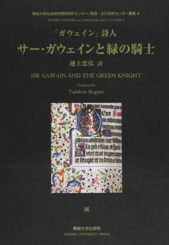 サー・ガウェインと緑の騎士―「ガウェイン」詩人 (専修大学社会知性開発研究センター/言語・文化研究センター叢書 2)
