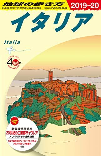 A09 地球の歩き方 イタリア 2019~2020