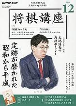 NHK将棋講座 2019年 12 月号 [雑誌]
