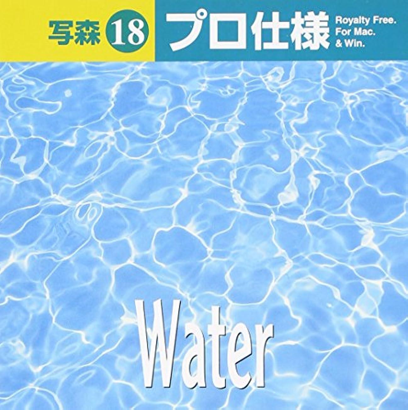 写森プロ仕様 Vol.18 Water