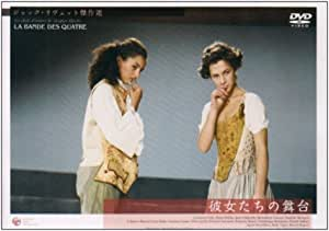 彼女たちの舞台 [DVD]