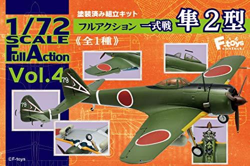 1/72 フルアクション Vol.4 隼2型 (食玩)