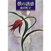 骸(むくろ)の誘惑 (新潮文庫)