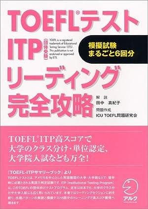 TOEFLテストITP(団体受験) リーディング完全攻略
