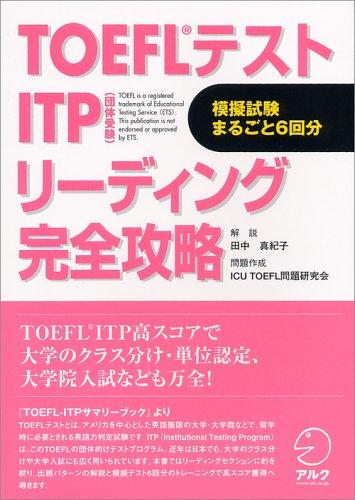 TOEFLテストITP(団体受験) リーディング完全攻略の詳細を見る