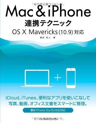 Mac&iPhone連携テクニック OS X Mavericks(10.9)対応の詳細を見る