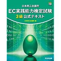 日本商工会議所EC実践能力検定試験3級公式テキスト