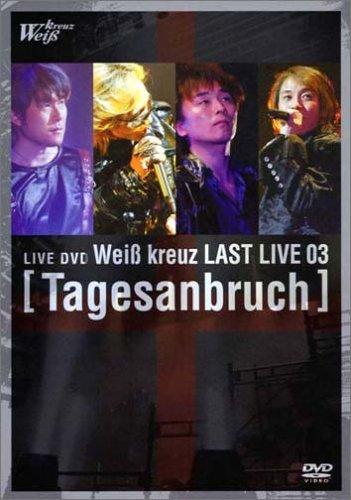 Weiβ kreuz LAST LIVE 03~Tagesanbruch~ [DVD]