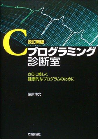 改訂新版 Cプログラミング診断室
