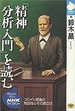 「精神分析入門」を読む (NHKライブラリー)