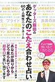 ゲッターズ飯田 / ゲッターズ飯田 のシリーズ情報を見る