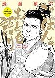 漫画家のごはんのおとも語り / KADOKAWAごはん推進部 のシリーズ情報を見る