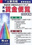 実務賃金便覧―賃金改定・労使交渉のガイドブック (2006年版)