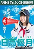 AKB48 公式生写真 僕たちは戦わない 劇場盤特典 【日高優月】