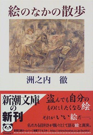 絵のなかの散歩 (新潮文庫)の詳細を見る