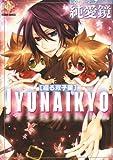 純愛鏡廻る双子星―にくきゅ→マニア (K-Book Comics)
